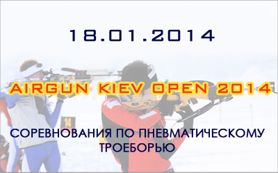 AIRGUN KIEV OPEN 2014